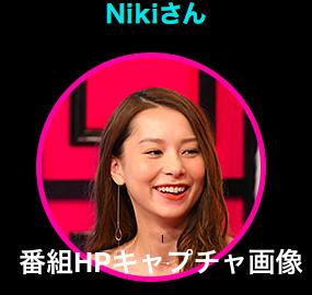 (夢醒め)テラハNo.1美女NIKIはLINEは未読100件以上。女が嫌いな女?!恋愛観やしいたけリーディング