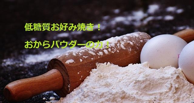 低糖質、簡単!おからパウダーのお好み焼き~小麦粉と比較