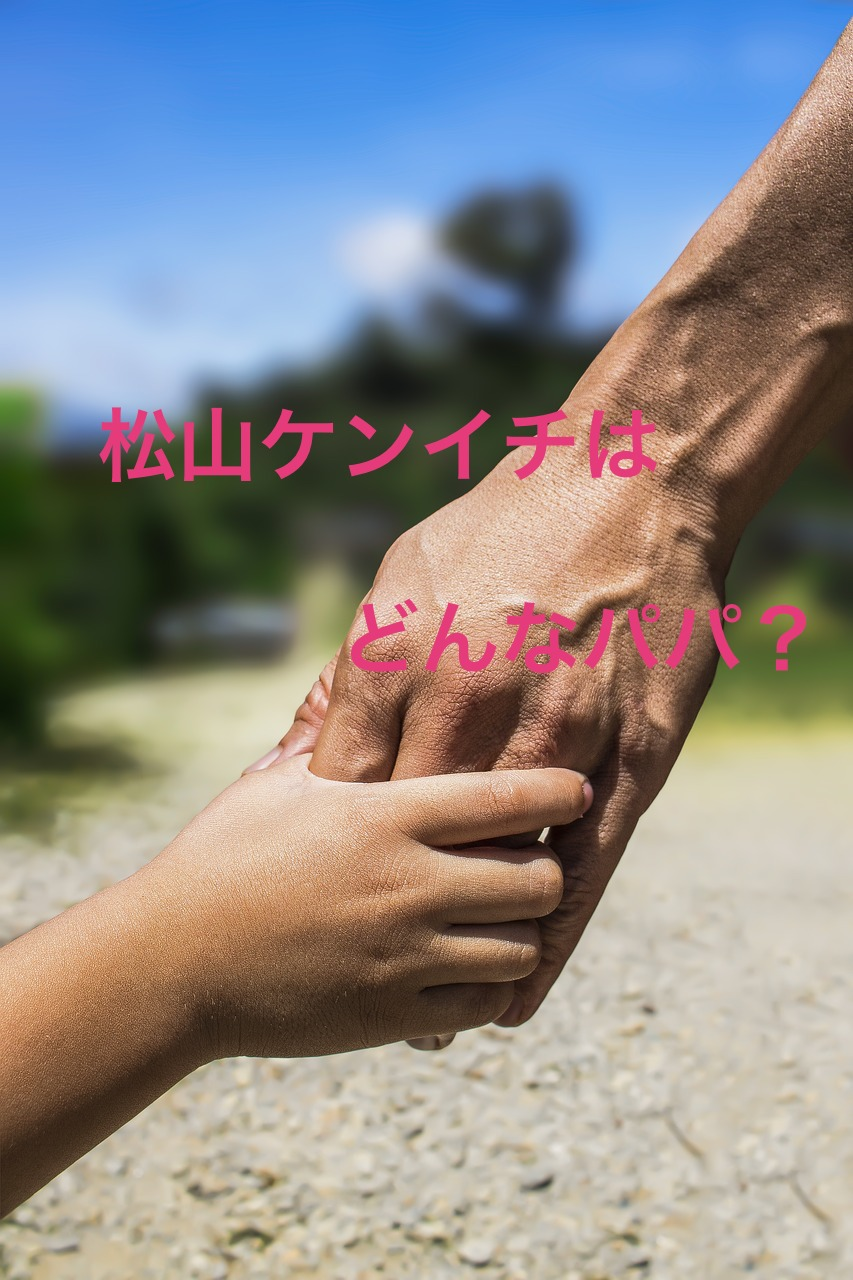 松山ケンイチはイクメン?ドラマで妊活妻にかける言葉が神と話題に!