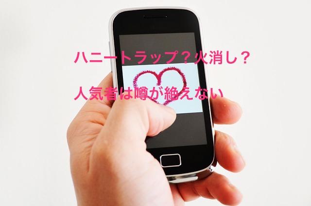 福士蒼汰とMISATOの熱愛報道の写真に違和感~ハニートラップか火消しか?!