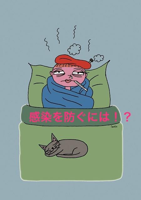 インフルエンザの感染ルートや症状。空気感染もある?家族間感染を予防するには?