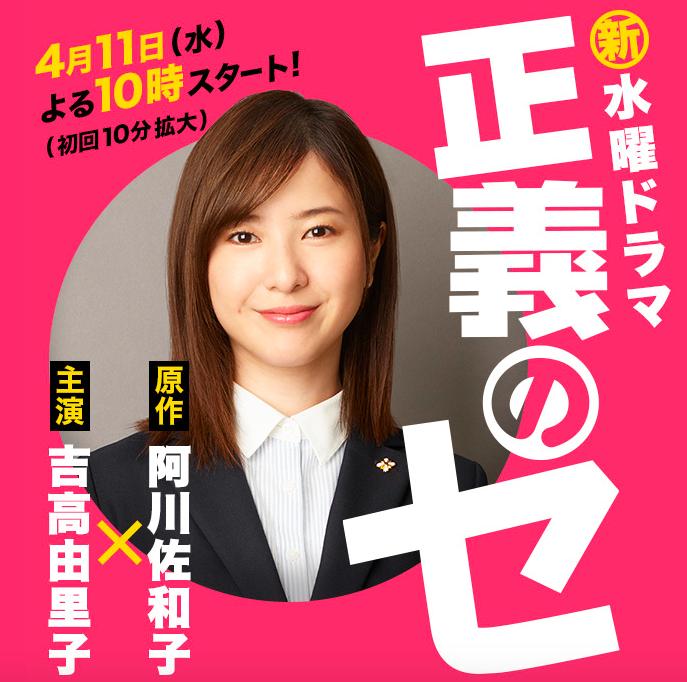 正義のセ5話セクハラされた大塚検事(三浦翔平)がカワイイ?来週ゲストは倉科カナ