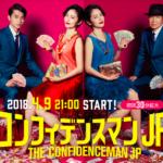 コンフィデンスマンJPは面白い?脚本家とドラマの見どころを紹介!