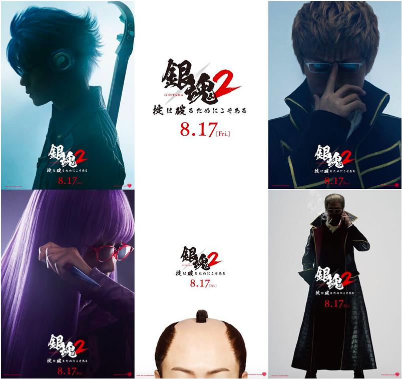 映画銀魂2発表された5人をその影の特徴から誰か予想!