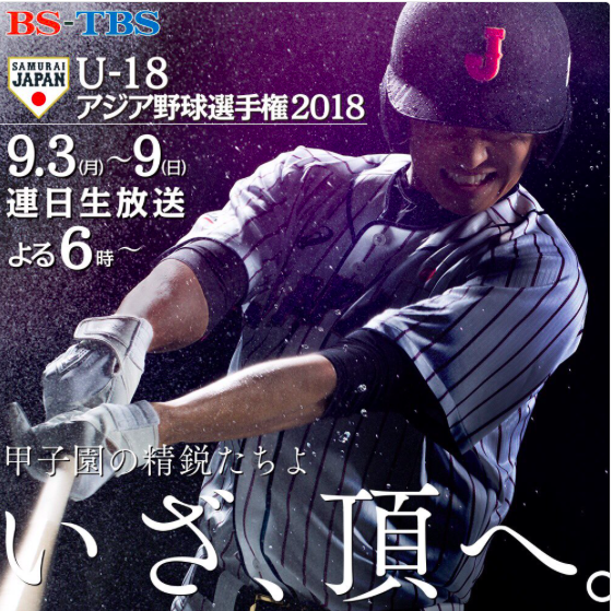 U-18侍ジャパン2018メンバーとBFAアジア選手権TV放送日程は?大会概要も