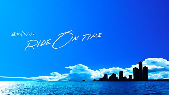 キンプリに密着Ride on Time放送地域や見る方法は?平野紫耀の悩みやじぐ岩の喧嘩も!