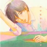 中学聖日記で黒岩役の岡田健史さんは野球で甲子園出場した?俳優になった理由は?