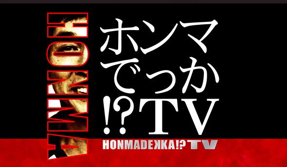 ホンマでっかTVにキンプリ出演!ナルシストは誰か予想と放送内容について
