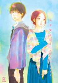岡田健史出演番組とドラマは?中学聖日記原作漫画の新刊発売日は?