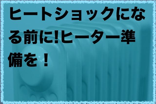 ヒートショックの原因や症状と予防対策!トイレとお風呂のおすすめヒーターランキング