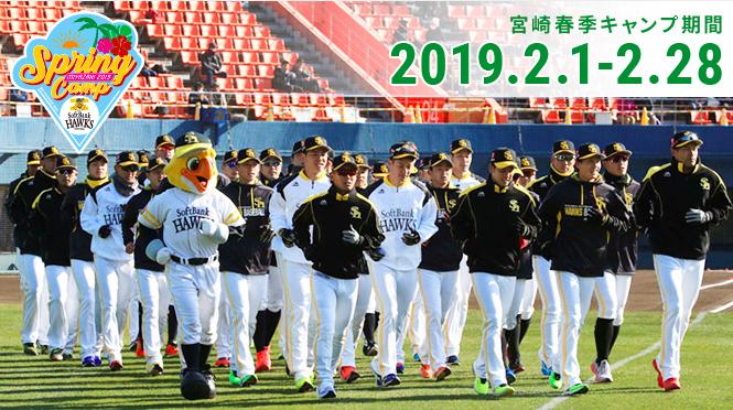 福岡ソフトバンク春キャンプ2019とオープン戦をテレビで見るには?イベントは?