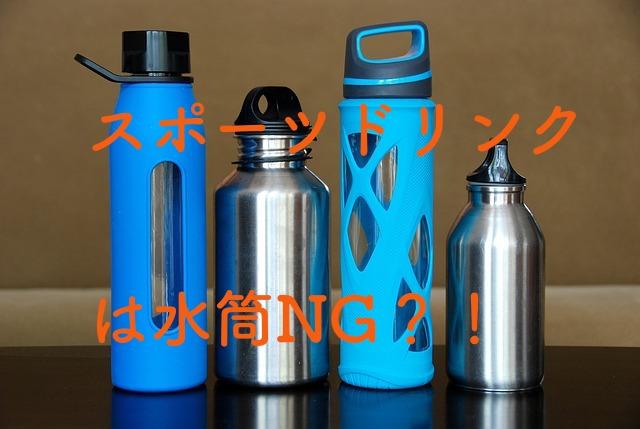 水筒にポカリなどのスポーツドリンクは大丈夫?金属中毒との関係と対応水筒は?