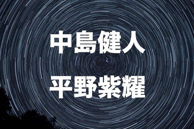 中島健人平野紫耀のバーティカルランとは?嵐にしやがれのお知らせって何?